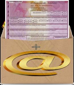 Электронный полис ОСАГО приходит на указанную Вами электронную почту